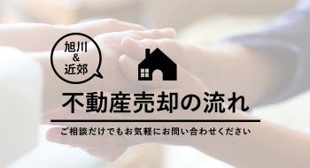 不動産売却の流れ(旭川・士別・名寄・滝川・深川・富良野)
